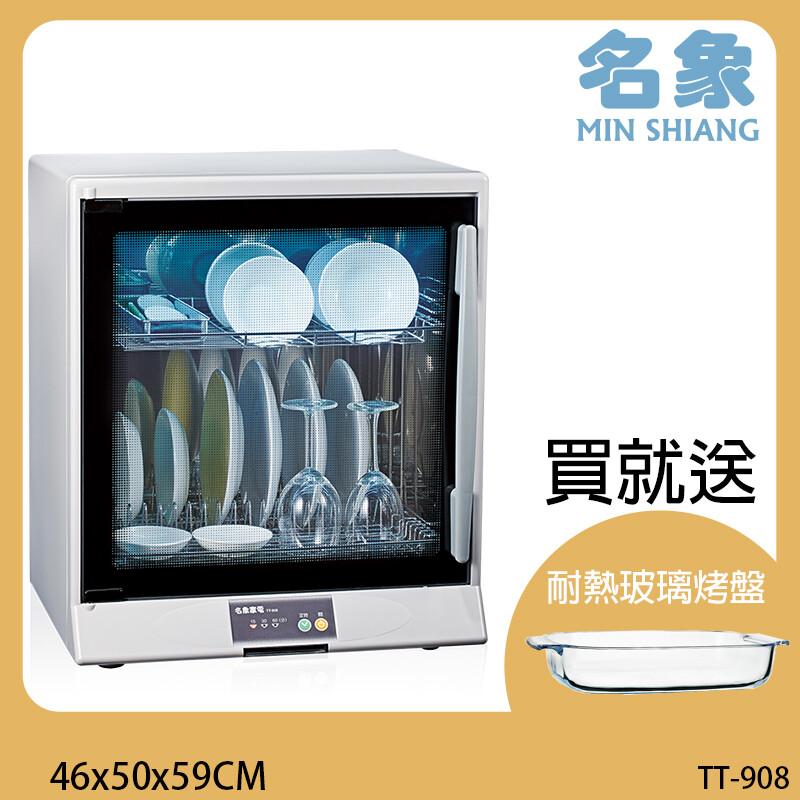 送玻璃烤盤名象15人份 二層 不鏽鋼 紫外線 殺菌 烘碗機 tt-908