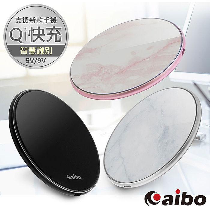 aibo TX-QV 極簡北歐風 Qi無線10W快充充電板全黑