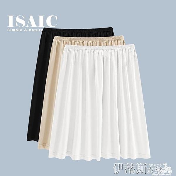 襯裙夏季防透內襯裙白色安全裙內搭打底裙子中長款防走光莫代爾半身裙 伊蒂斯