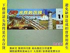二手書博民逛書店50光輝的歷程——中華人民共和國建國50週年成就展(罕見門票)1