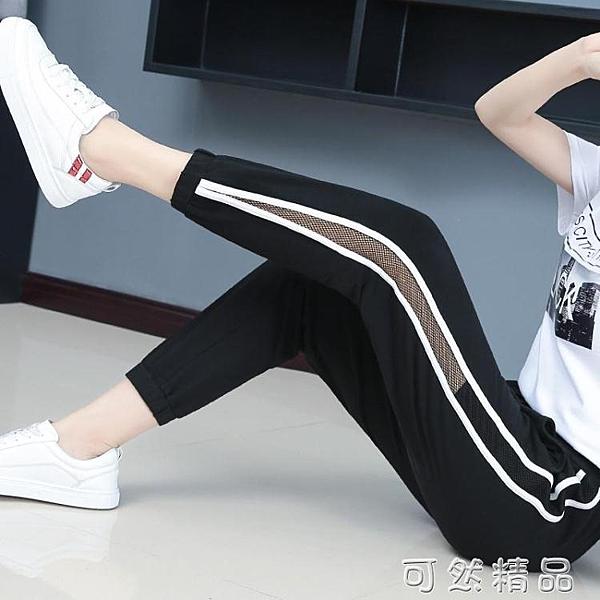 燈籠褲女夏季運動哈倫褲薄款寬鬆年夏天新款網紗休閒九分褲子