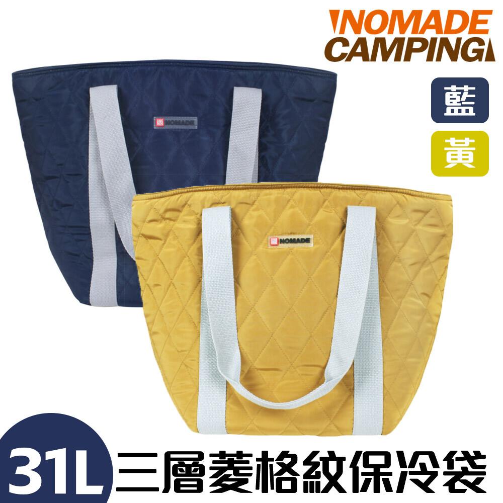 nomade31l菱格紋保冷袋 水餃包 手提/肩背款 31l