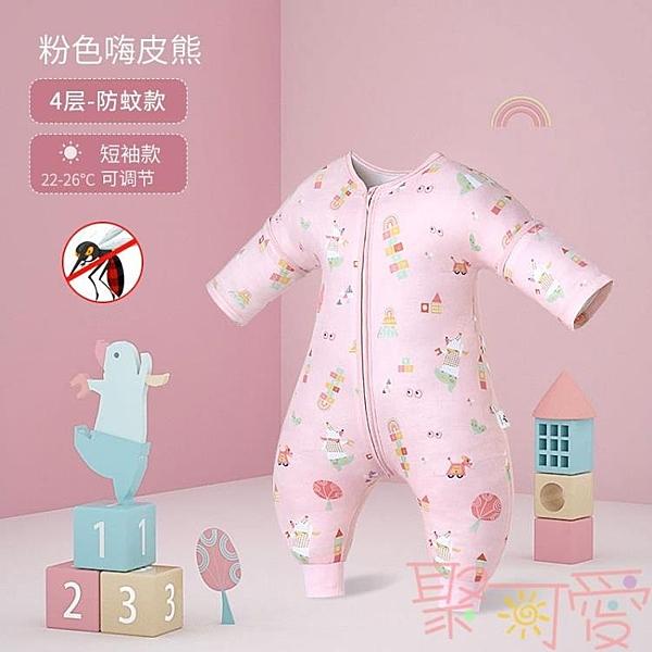 兒童睡袋嬰兒純棉四季通用寶寶防踢被子分腿【聚可愛】