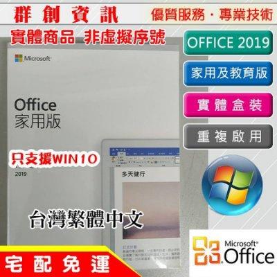 【宅配免運】現貨 Office 2019 家用版 盒裝 買斷 中文 PKC(一台PC WIN10) 序號