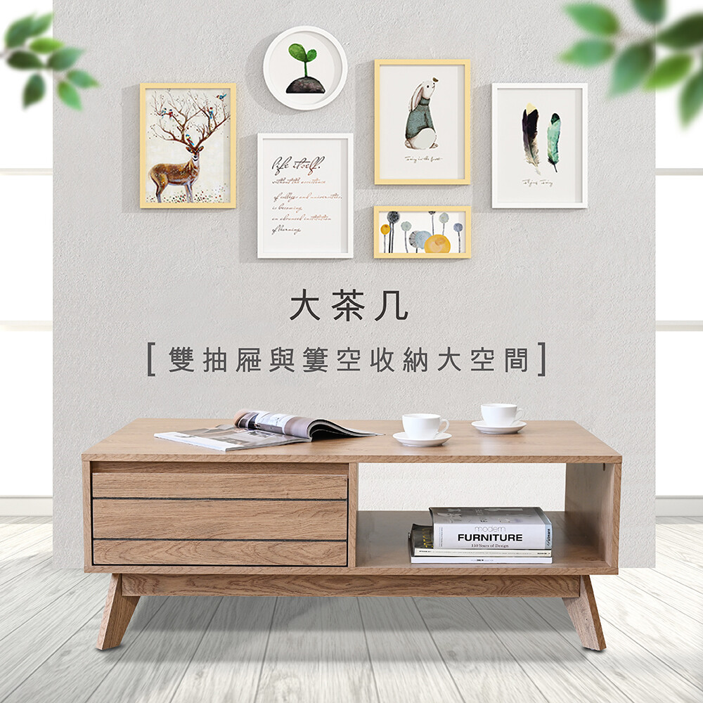!新生活家具! 芬蘭 茶几 泡茶桌 橡木色 原木色 抽屜 收納 邊桌 大茶几 工廠直營 現代簡約