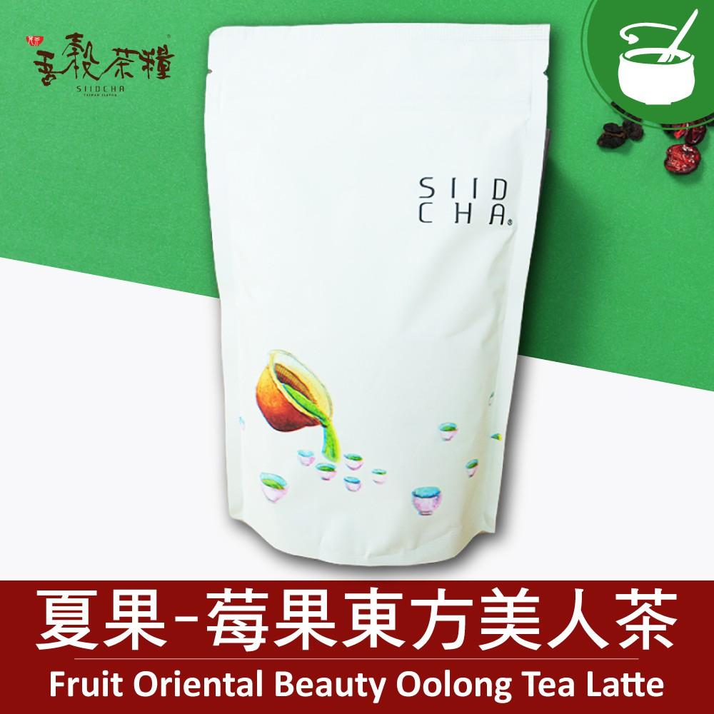 【 吾穀茶糧 SIIDCHA 】莓果東方美人茶補充包-280g Fruit Oriental Beauty Oolong