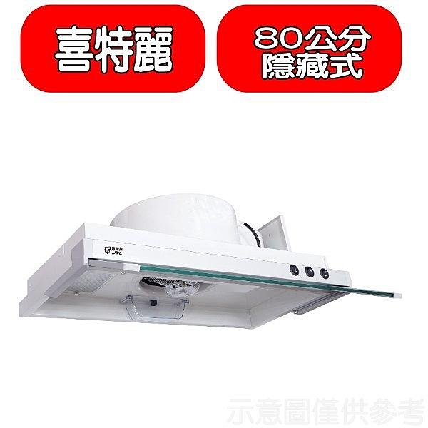 (全省安裝)喜特麗【JT-1880】80公分隱藏式超薄型排油煙機 優質家電