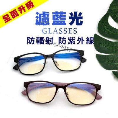 MIT超輕濾藍光平光眼鏡 防輻射 100%抗紫外線 全面升級 保護眼鏡 台灣製造 檢驗合格【77109】