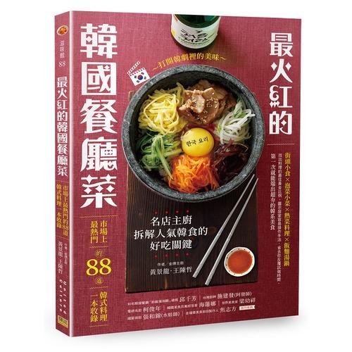 打開韓劇裡的美味:最火紅的韓國餐廳菜