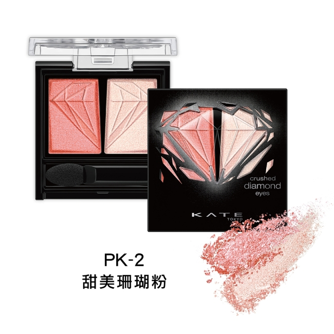 凱婷 璀鑽幻光眼影盒 PK-2 2.2g