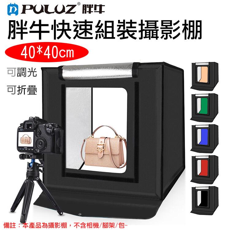 胖牛快速組裝攝影棚40cm puluz led攝影棚