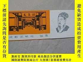 二手書博民逛書店罕見早期老門票收藏:成都武侯祠留念7052