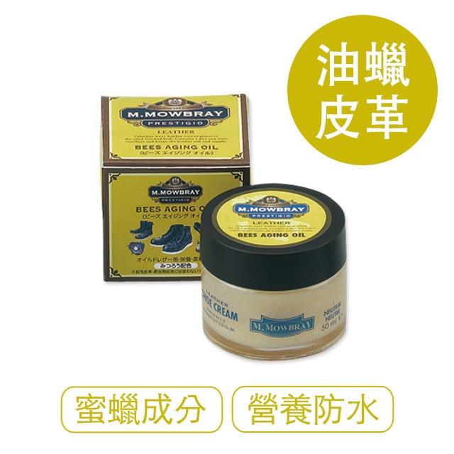 【莫布雷】日本M.MOWBRAY天然蜂蠟變色油 50ml