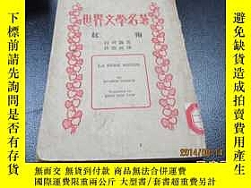 二手書博民逛書店罕見紅袍(世界文學名著)民國二十八年初版15053 白利渦 著