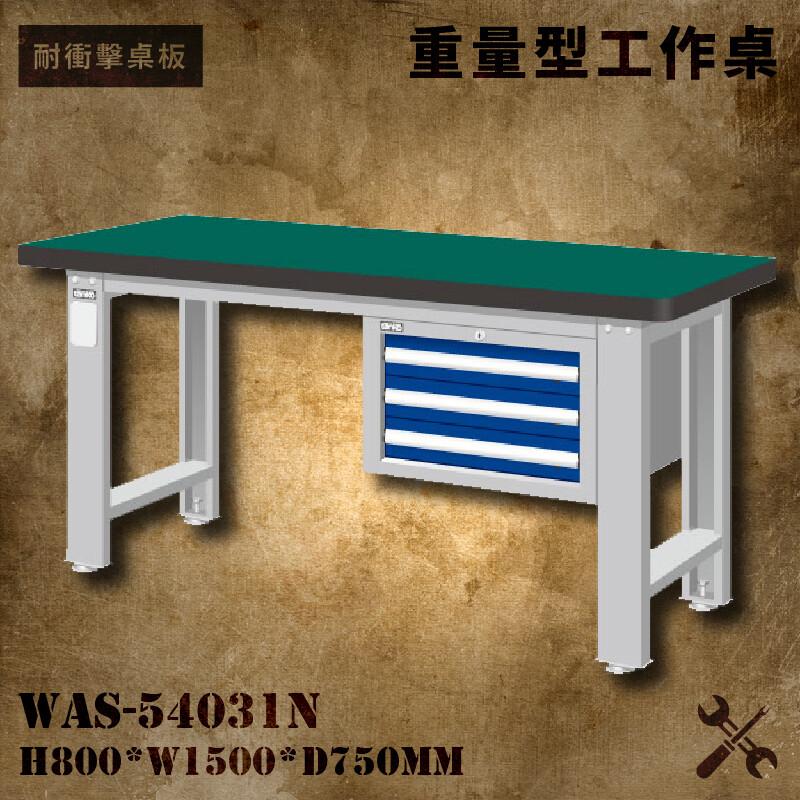 天鋼was-54031n耐衝擊桌板吊櫃型重量型工作桌 工作檯 桌子 工廠 車廠 保養廠 維修