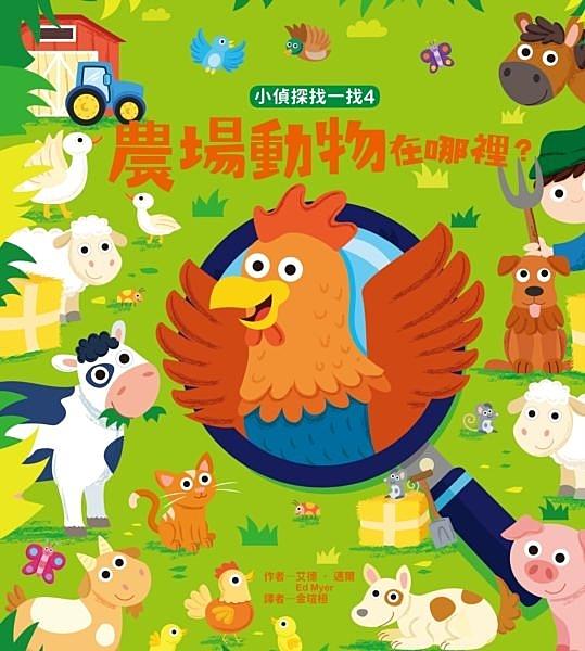 小偵探找一找4:農場動物在哪裡【城邦讀書花園】
