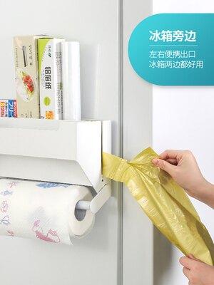 冰箱側壁掛架 無痕冰箱置物架側收納壁掛架廚房用紙放保鮮膜收納架紙巾架卷紙架『MY2012』