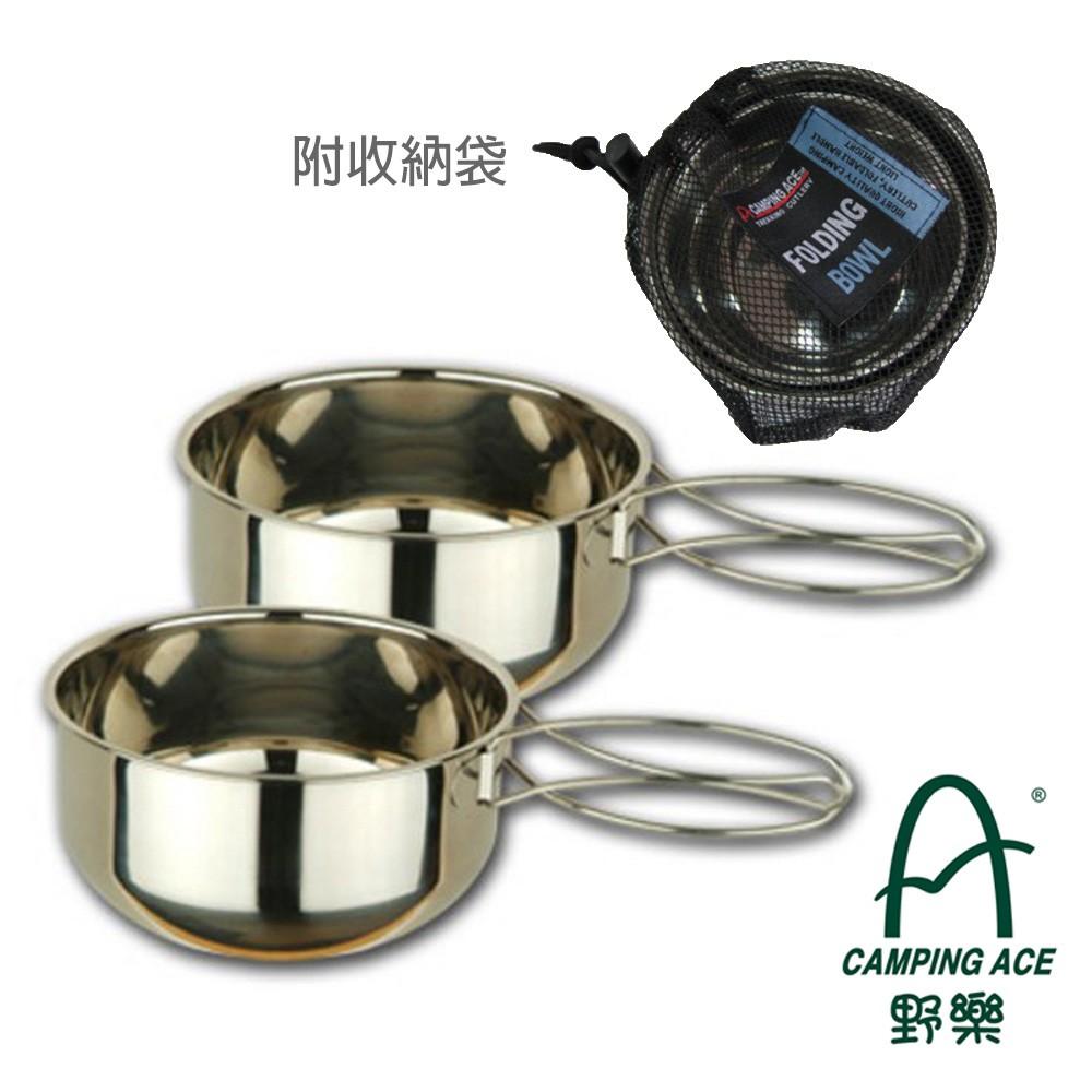 野樂Camping Ace 不鏽鋼雙人套碗 ARC-1562-2 套鍋 可堆疊 露營 野營 炊具 餐具