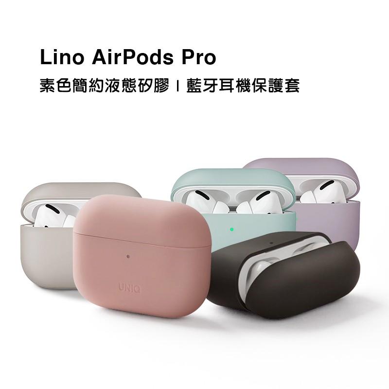 UNIQ Lino AirPods Pro 素色簡約液態矽膠 藍牙耳機保護套
