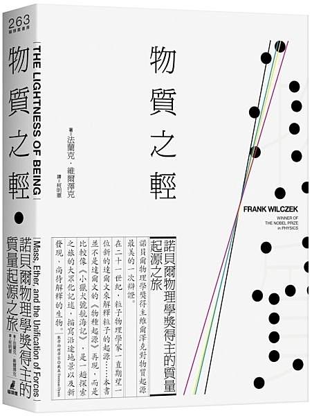 物質之輕:諾貝爾物理學獎得主的質量起源之旅【城邦讀書花園】