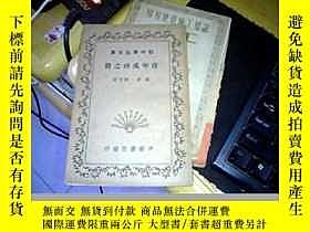 二手書博民逛書店罕見初中學生文庫:青年成功之路17693 潘文安 中華書局 出版