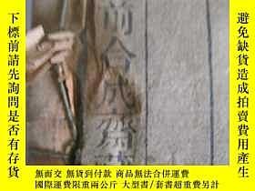 二手書博民逛書店清代木刻版《格言聯壁》缺封皮罕見64開本13437
