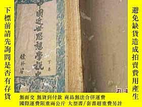 二手書博民逛書店罕見中國近世思想學說史【下】土紙版本12773 侯外盧 重慶三友