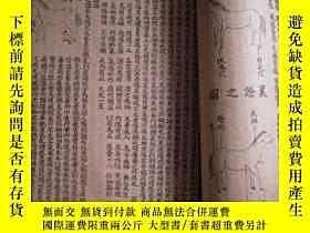 二手書博民逛書店改良繪圖罕見亨療馬集(六卷全)15339 上海錦章圖書局 出版1