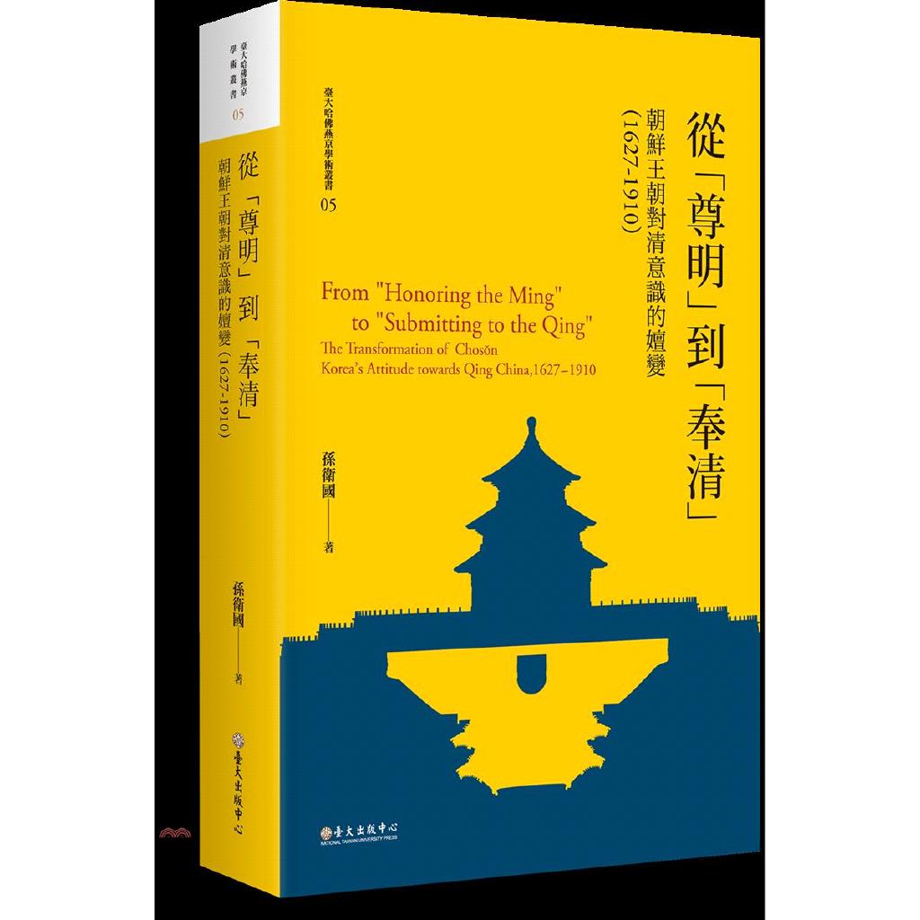 《臺大出版中心》從「尊明」到「奉清」:朝鮮王朝對清意識之嬗變,1627-1910[85折]