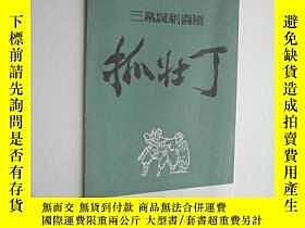 二手書博民逛書店罕見中國青年藝術劇院1987年演出三幕諷刺喜劇《抓壯丁》節目單(