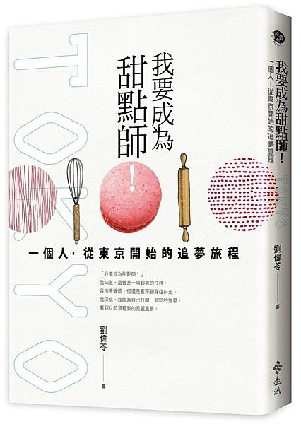 我要成為甜點師!:一個人,從東京開始的追夢旅程【城邦讀書花園】