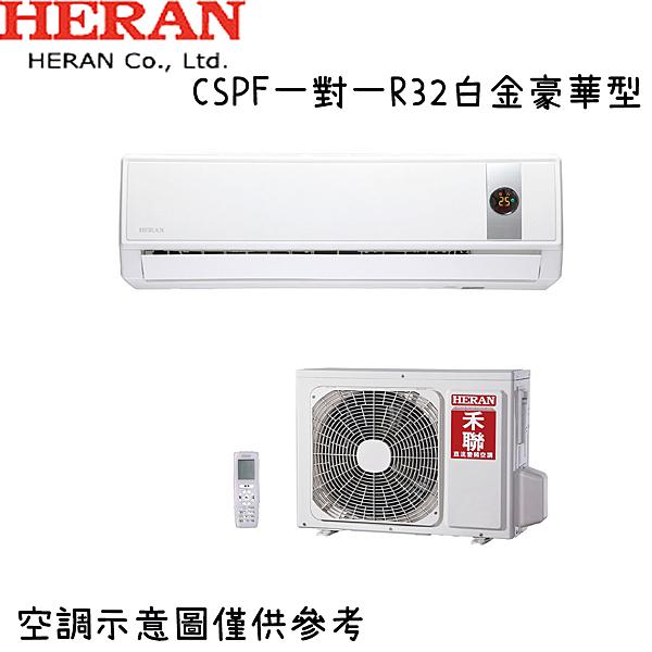 【HERAN禾聯】6-8坪 R32白金豪華型變頻冷專分離式冷氣 HI-GP36/HO-GP36 含基本安裝