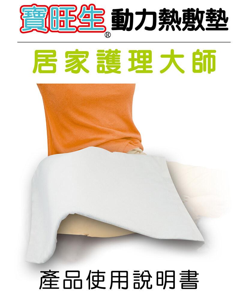 寶旺生熱敷墊yf-1751 (17*51cm)
