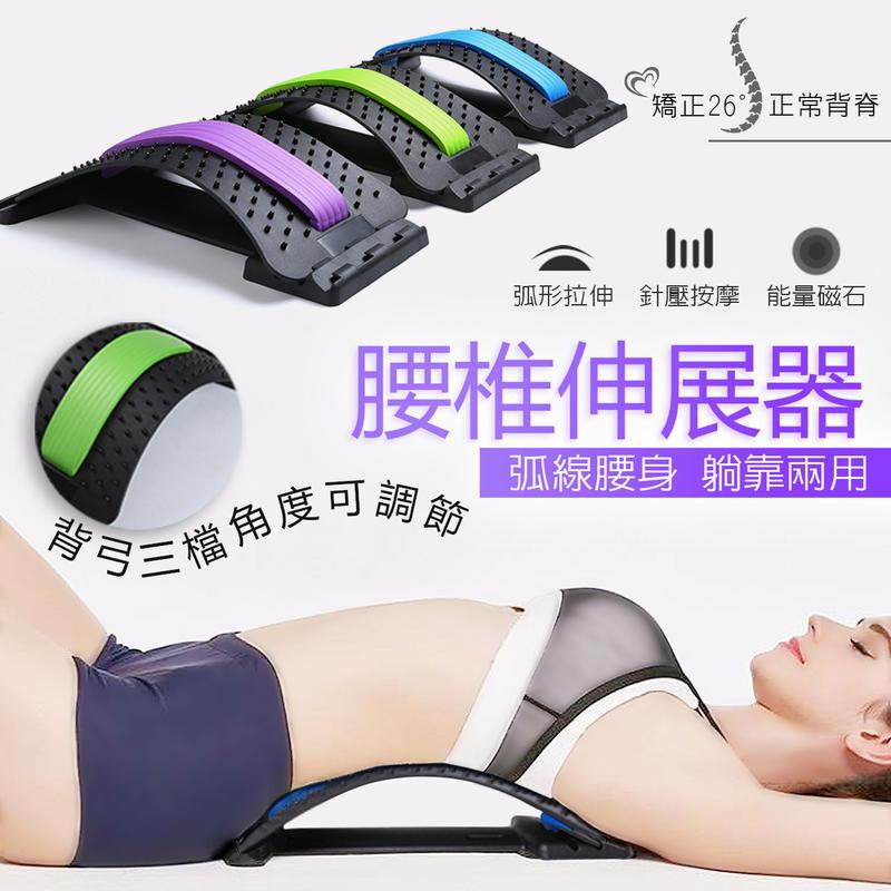 多功能腰椎按摩 矯正 伸展器 腰椎牽引器 按摩 復健 腰椎 坐骨神經 椎間盤凸出 健身運動