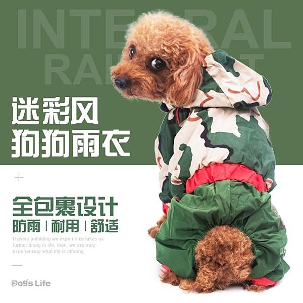 狗狗雨衣泰迪四腳防水雨衣寵物雙層貴賓雨衣小型犬雨衣中型犬雨衣 印巷家居