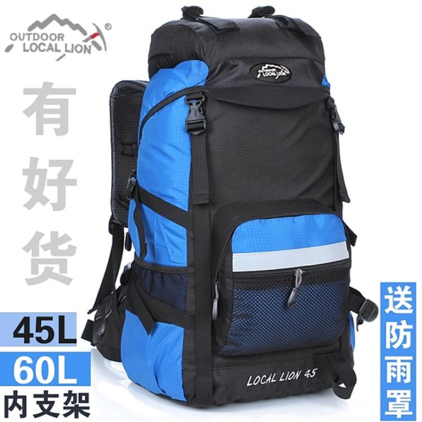 登山包男女休閑旅行包60L45L升大容量雙肩運動背包學生書包背包客