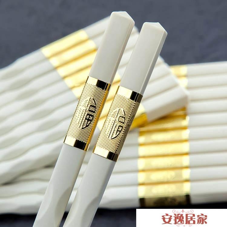 合金筷子家用套裝10雙20耐高溫不發霉防滑歐式家庭仿象牙高檔快子   安逸居家