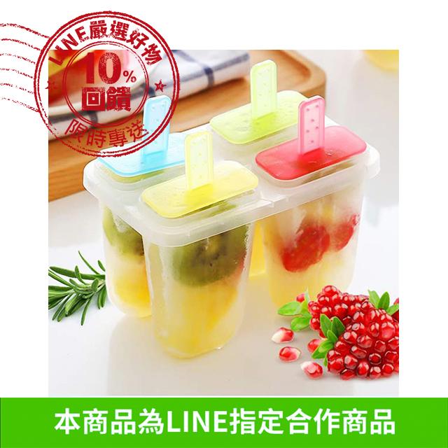 消暑必備造型4格冰棒製冰盒