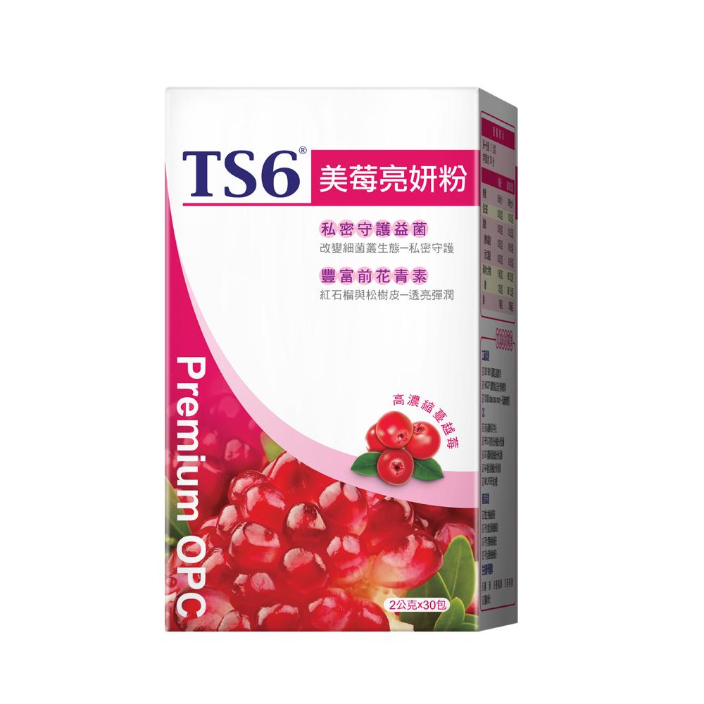 TS6 美莓亮妍粉 30包