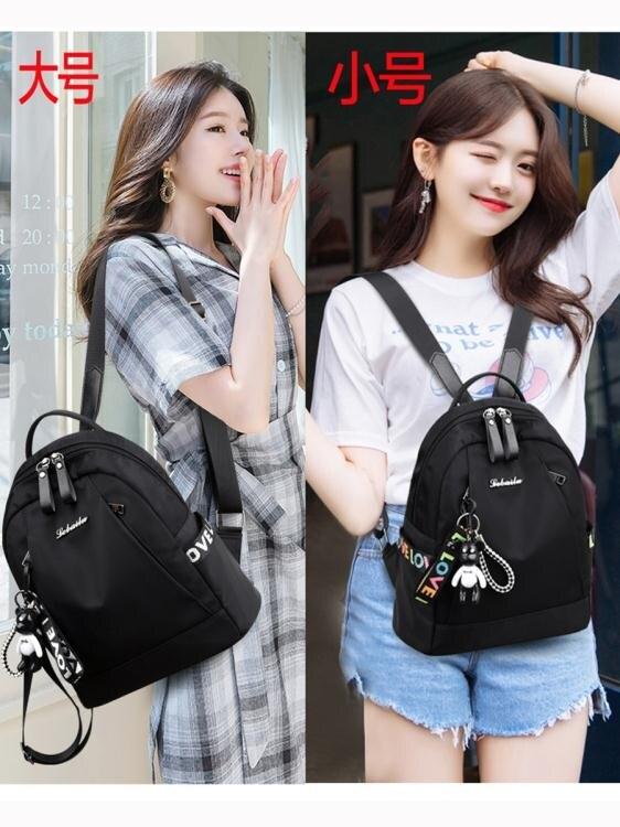 後背包2020後背包女牛津布背包女包包韓版潮時尚百搭休閒書包旅行包