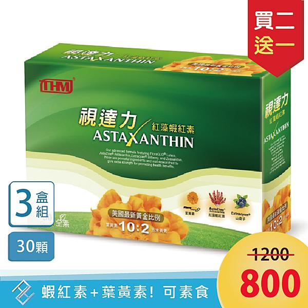 【買2送1】台灣康醫 視達力紅藻蝦紅素葉黃素 30顆/盒 全素