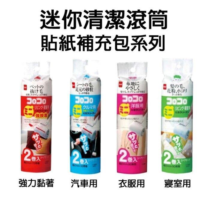 日本【NITOMS】迷你清潔滾筒貼 補充包4款可選