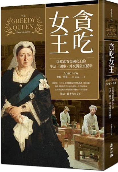 貪吃女王:從飲食看英國女王的生活、國事、外交與皇室祕辛【城邦讀書花園】