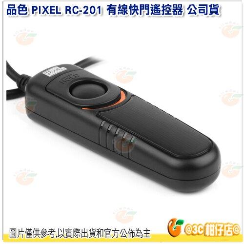 品色 PIXEL RC-201 有線快門遙控器 公司貨 Nikon Canon SONY Olympus 徠卡 適用
