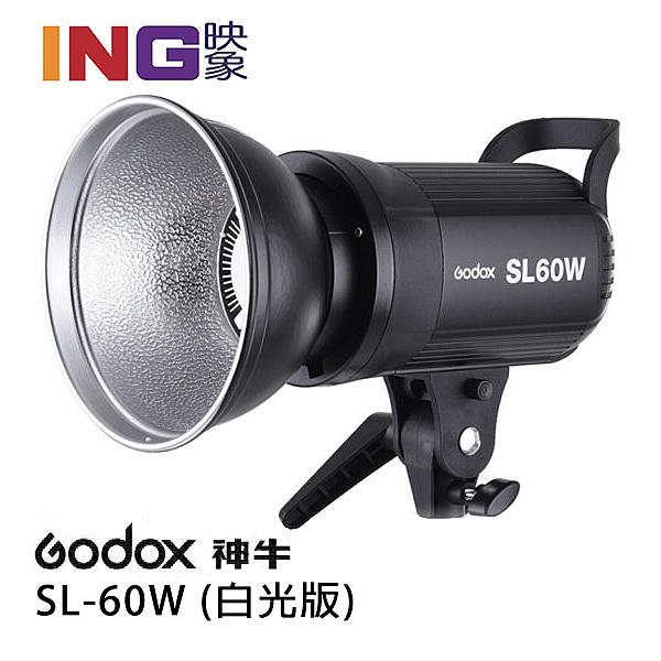 【24期0利率】GODOX 神牛 SL-60W 交流電白光 LED棚燈 開年公司貨 攝影燈 補光燈 持續燈 SL-60