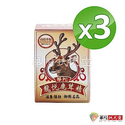 華陀扶元堂 龍悅鹿茸精膠囊 3盒 1盒30粒