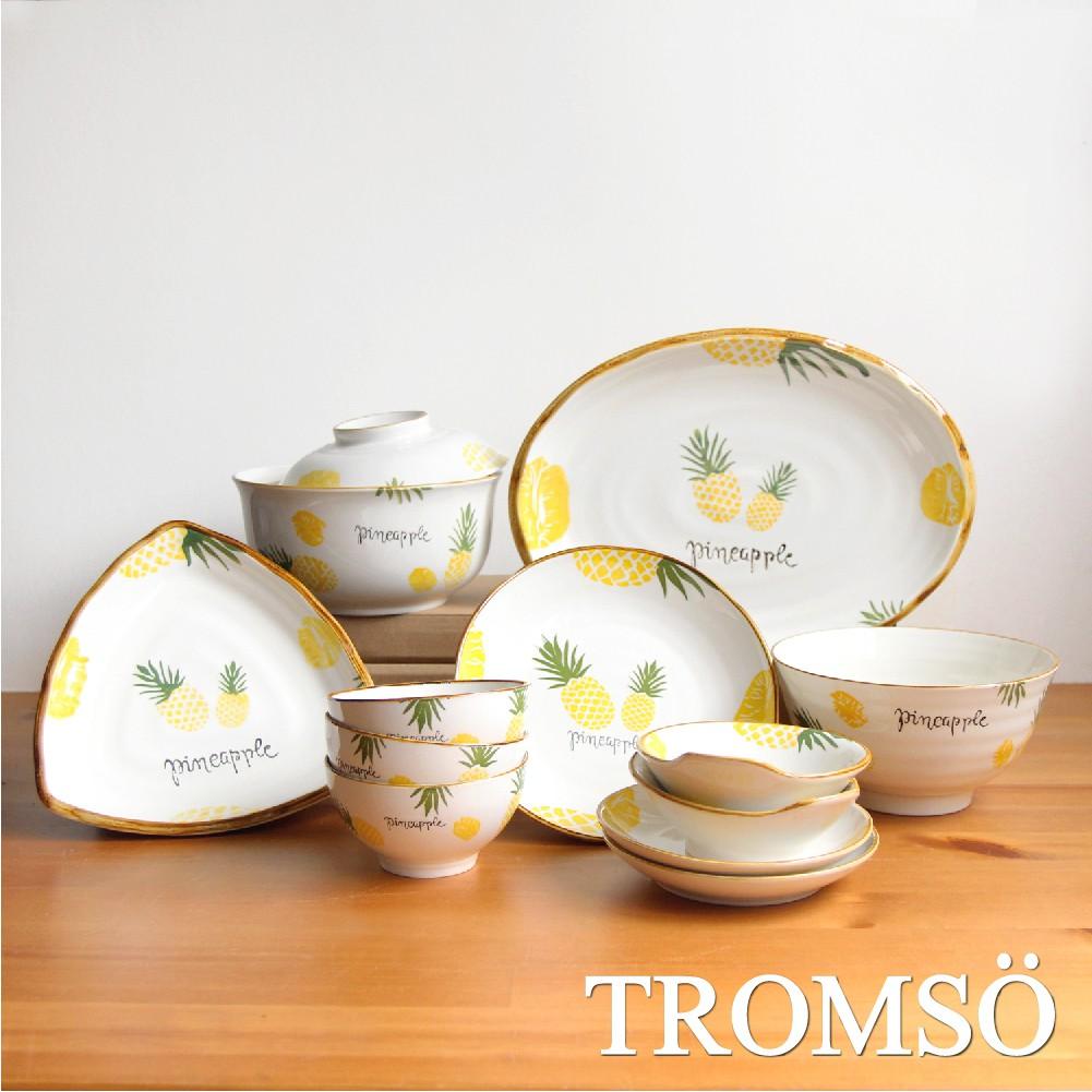 現貨 TROMSO加州鳳梨陶瓷系列 /飯碗 湯碗 盤子 圓盤 小菜碟 魚盤 廚房餐具 鳳梨 波蘿 器皿 沙拉盤 早餐盤