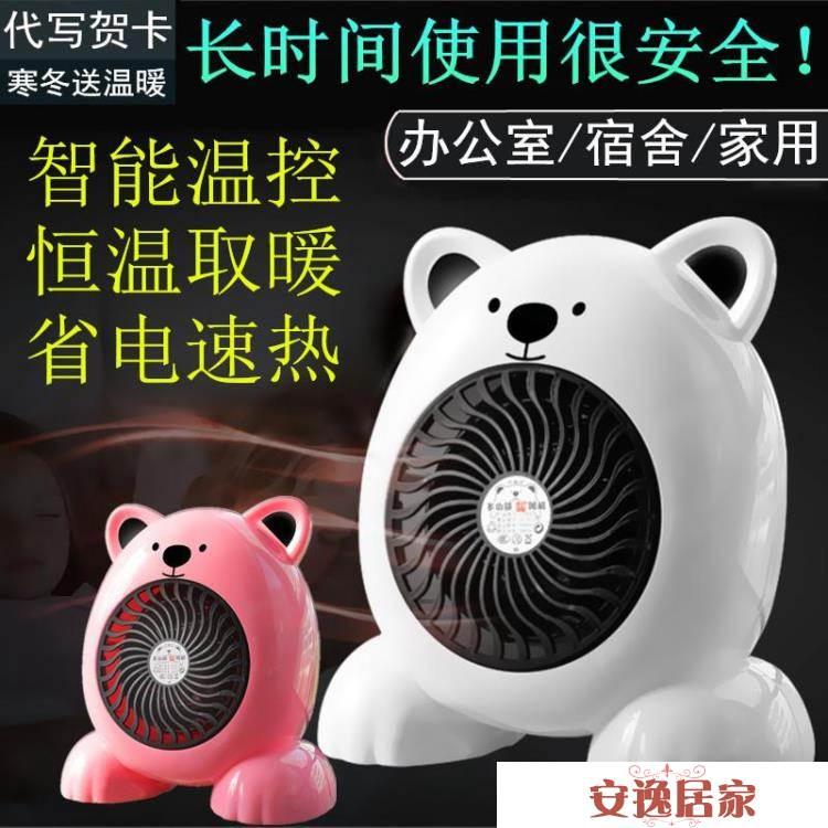 小型迷你暖風機家用辦公室吹腳桌面小太陽取暖器可愛小熊靜音usb 安逸居家