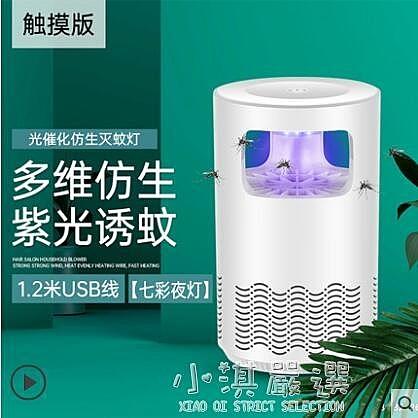 滅蚊燈家用室內驅蚊捕蚊嬰兒孕婦臥室紫外線插電式商用防蚊神器『小淇嚴選』