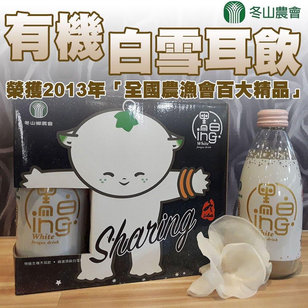 【冬山農會】有機白雪耳飲-245ml-瓶-6瓶-禮盒 (2盒一組)